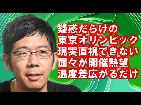 武田砂鉄]疑惑だらけの東京オリンピック、現実直視せず一致団結で ...