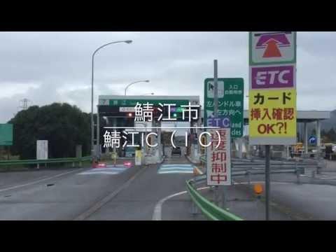 ユキサキナビ】北陸自動車道 鯖江IC(鯖江市横越町)