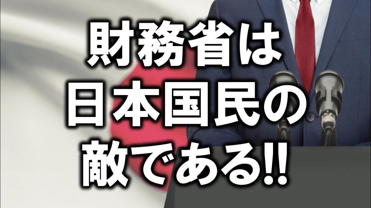 日本衰退をもたらしている財務省の嘘を突いた小噺と川柳と短歌 – 戦略 ...