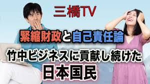 緊縮財政と自己責任論 竹中ビジネスに貢献し続けた日本国民[三橋TV第 ...