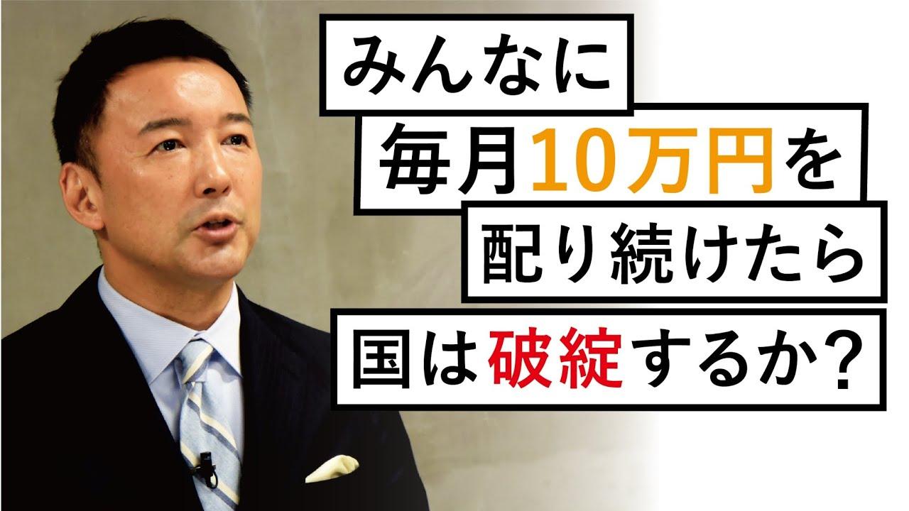 みんなに毎月10万円を配り続けたら国は破綻するか?】#特別定額給付金 ...