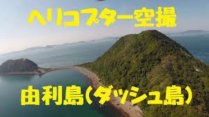 由利島(ダッシュ島)ヘリコプター空撮 DASH島 - YouTube