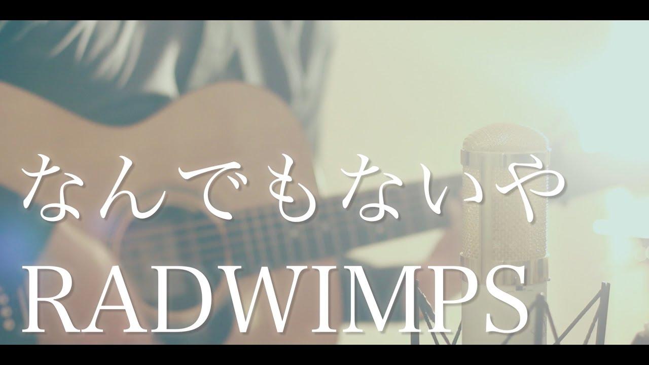君の名は。】なんでもないや / RADWIMPS (cover) - YouTube