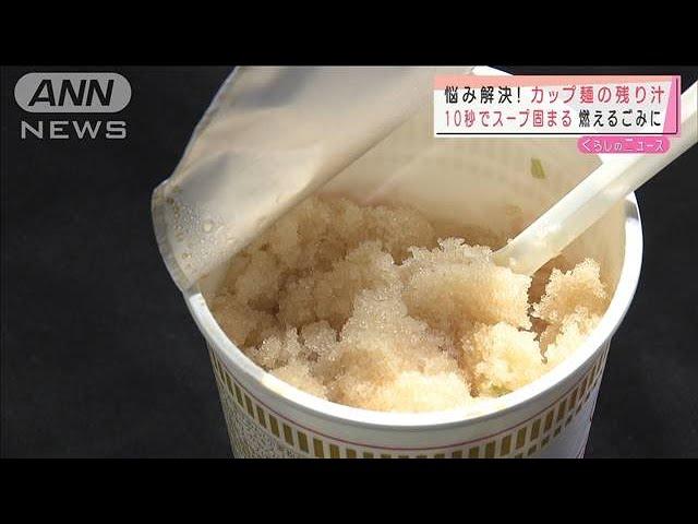 """カップ麺の残り汁""""10秒で固まる"""" 燃えるごみに(2021年3月29日) - YouTube"""