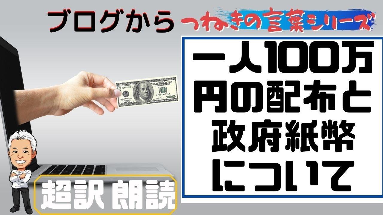 オンライン読書会「政府紙幣で借金を完済し、一人100万円を配る。借金 ...