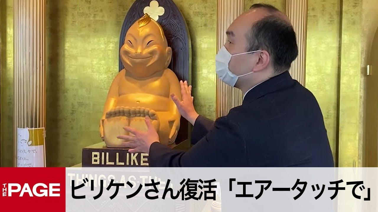 大阪・通天閣のビリケンさん復活「エアータッチでよろしく」 - YouTube