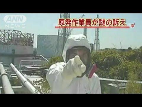 原発】監視カメラに作業員が謎の訴え 福島第一(11/08/29) - YouTube