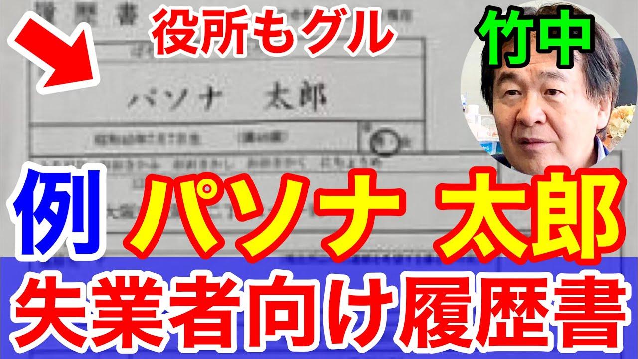 パソナ太郎☆大阪市の失業者向け履歴書記入例に誘導的な意図 - YouTube