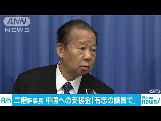 中国への支援金「有志の議員で」 二階幹事長(20/02/15) - YouTube