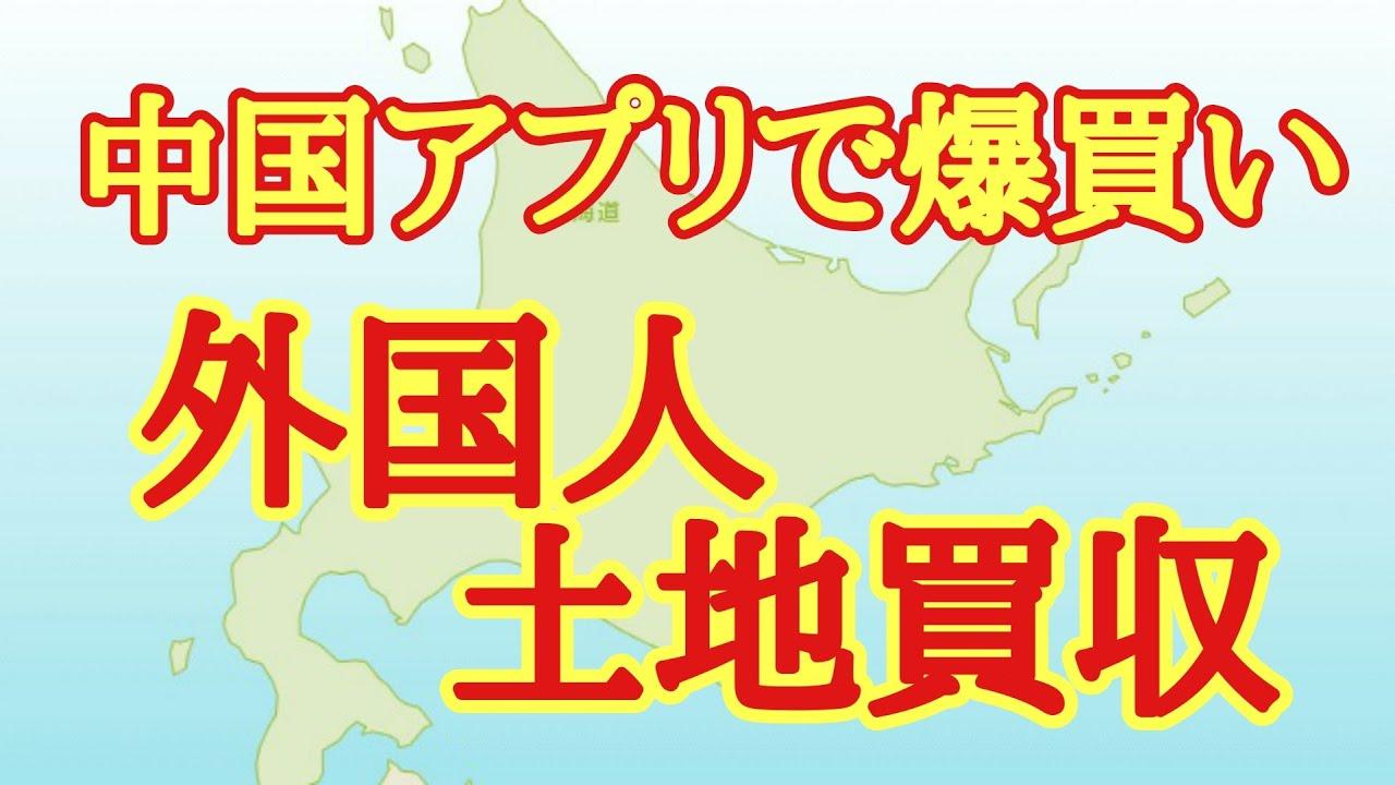 外国人が日本の土地を買収。中国アプリで買われている現実 - YouTube