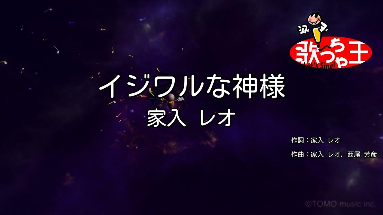 カラオケ】イジワルな神様/家入 レオ - YouTube