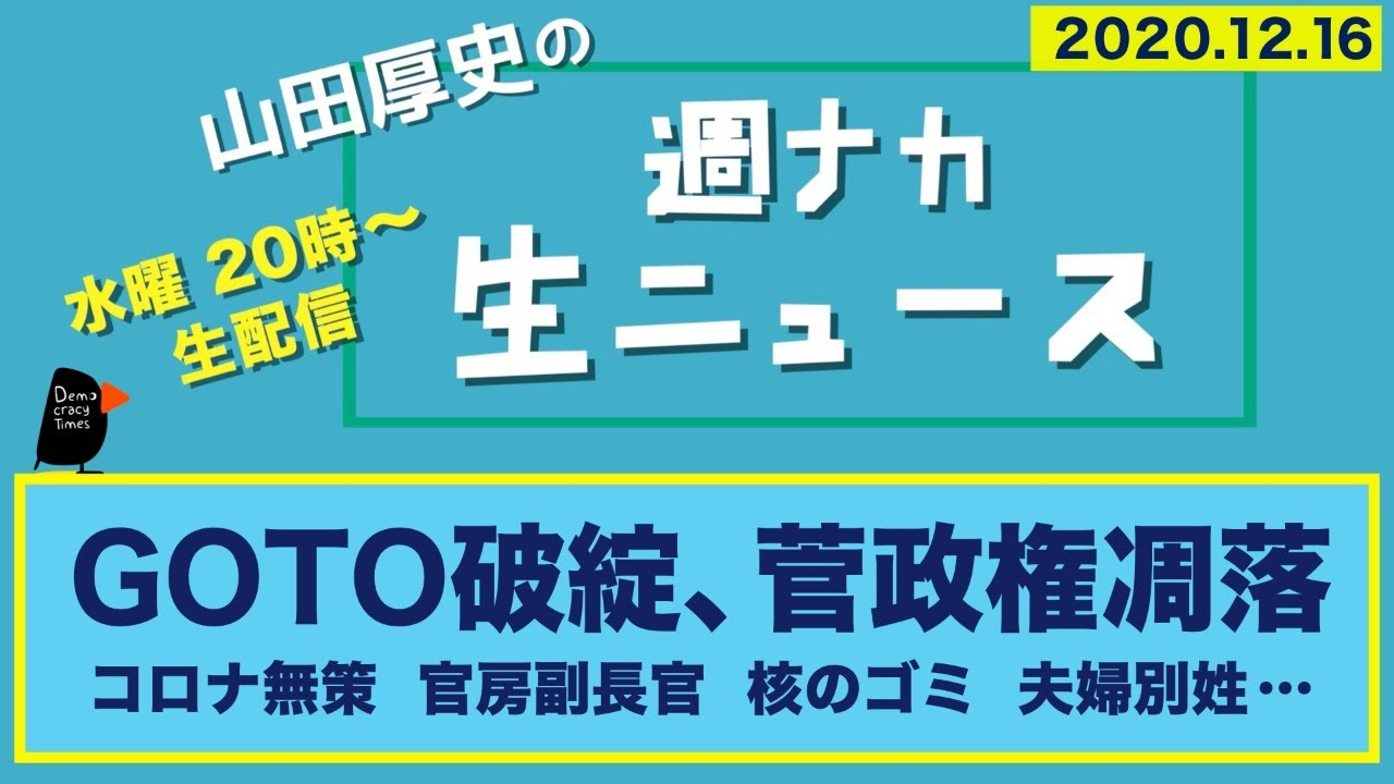 GOTO破綻、菅政権凋落 脱炭素宣言の正体 官房副長官って?【山田厚史の ...
