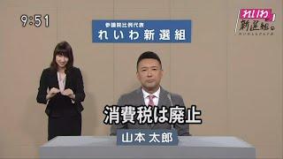 参院選の放送禁止物体!? 山本太郎・れいわ新選組とは | れいわ新選組