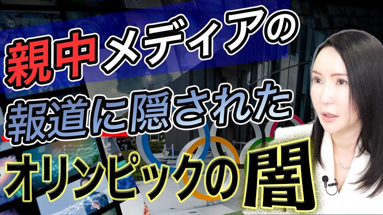 森喜朗氏の女性蔑視発言に隠されたオリンピックの闇 - News   WACOCA ...