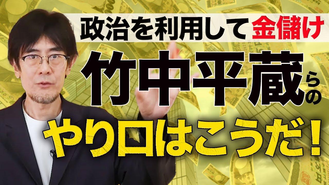 竹中平蔵 ロバート・フェルドマン 金丸恭文の日本人奴隷化作戦 (三橋 ...