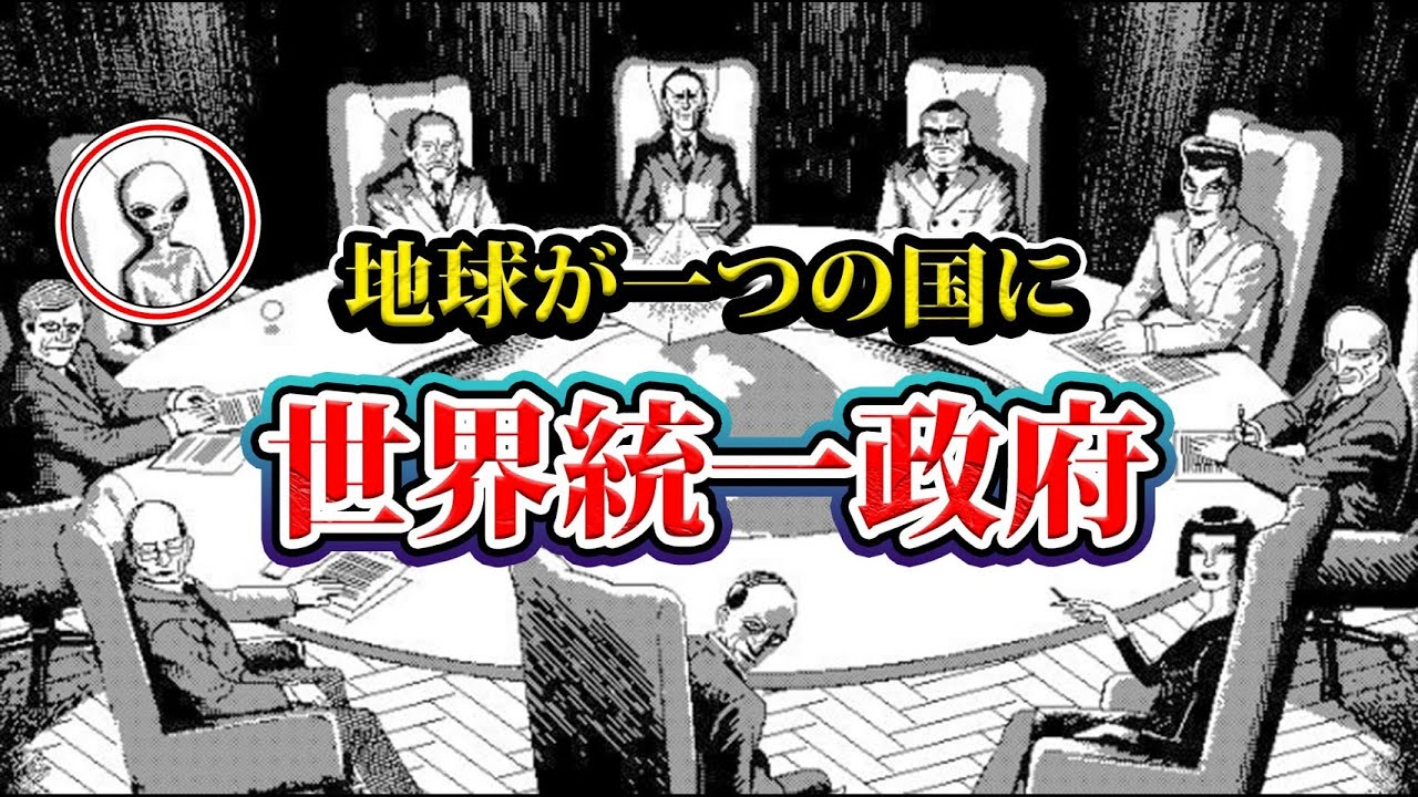 まだ陰謀論とか言ってるの?】日本が支配されてる証拠と人口を5億人に ...
