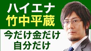 三橋貴明】ハイエナ竹中平蔵!今だけ金だけ自分だけ💢 - YouTube