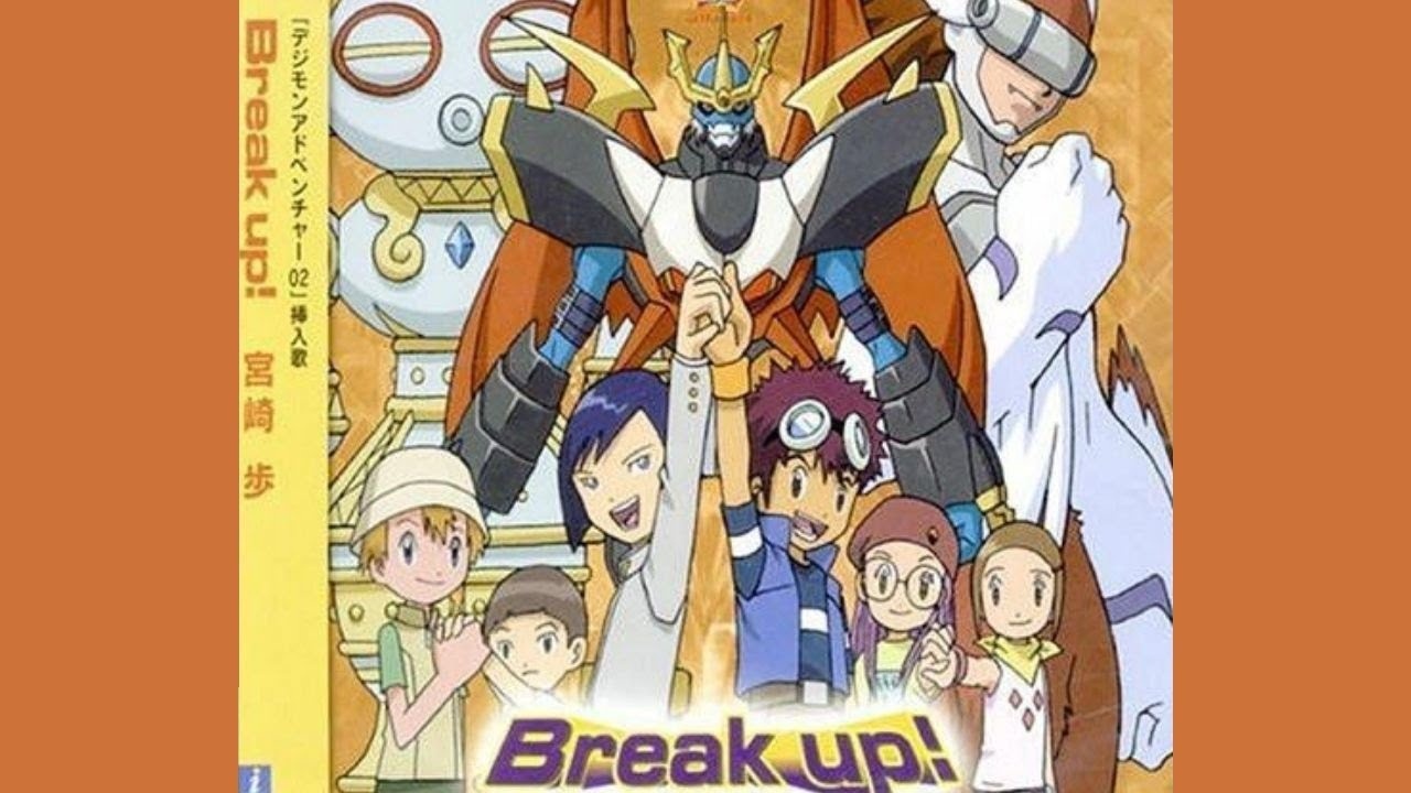 歌詞付】Break up!/ 宮崎歩【デジモンアドベンチャー02挿入歌】 - YouTube