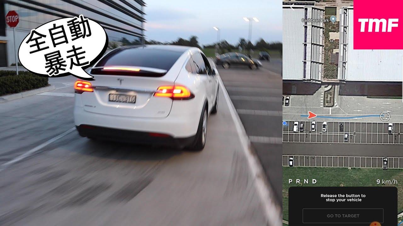 テスラの全自動運転暴走…間違った場所に突き進む - YouTube