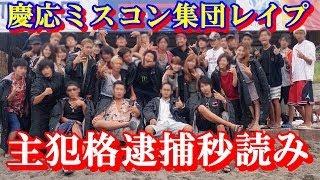 慶応大学ヤリサーの性的暴行動画とは?ミスター慶応と全員不起訴 ...
