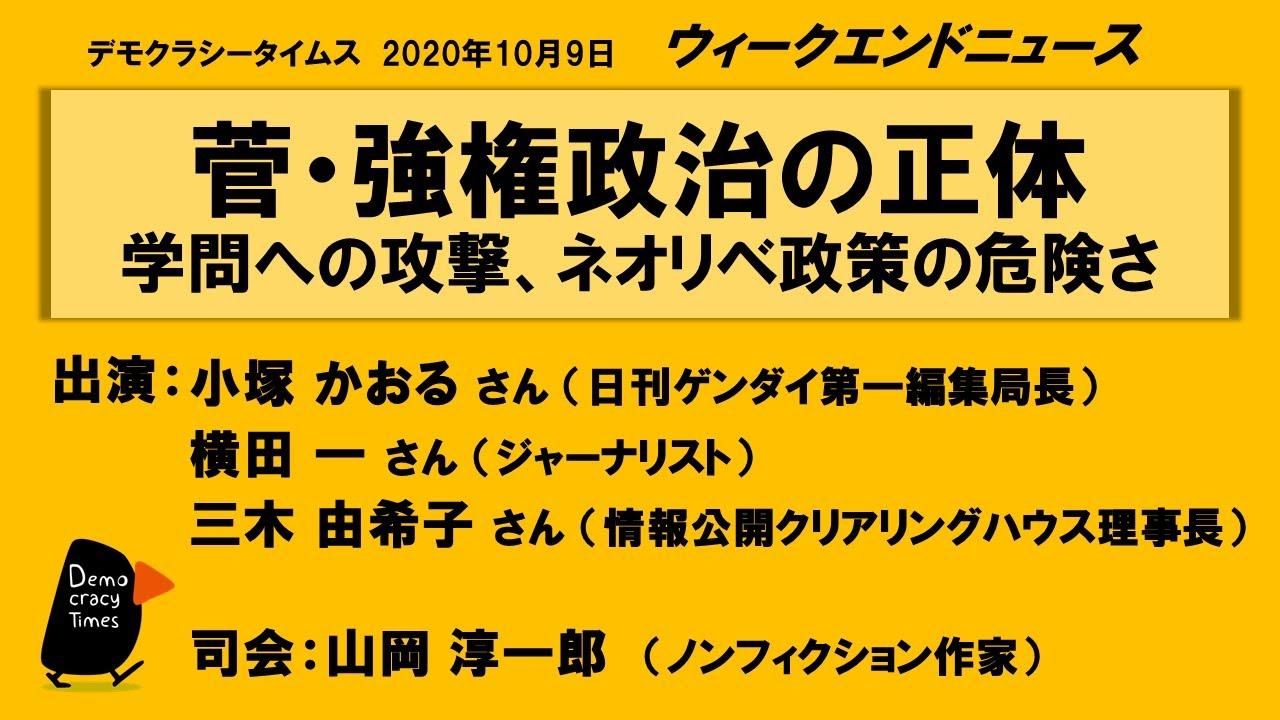 菅・強権政治の正体 ~学問への攻撃、ネオリベ政策の危険さ ...