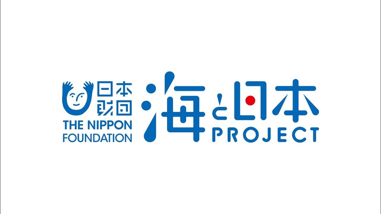 日本財団 「海と日本プロジェクト」 公式PV 【活動紹介編】 - YouTube