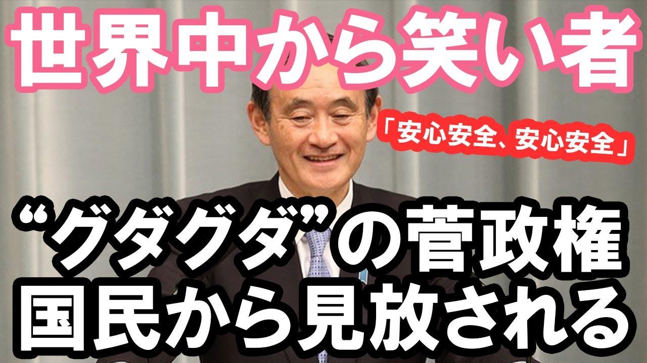 世界中から笑いものに…「五輪無観客」決断した菅政権のグダグダぶり ...