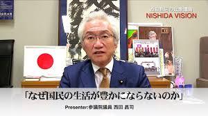なぜ国民の生活が豊かにならないのか」西田ビジョン特別編 - YouTube