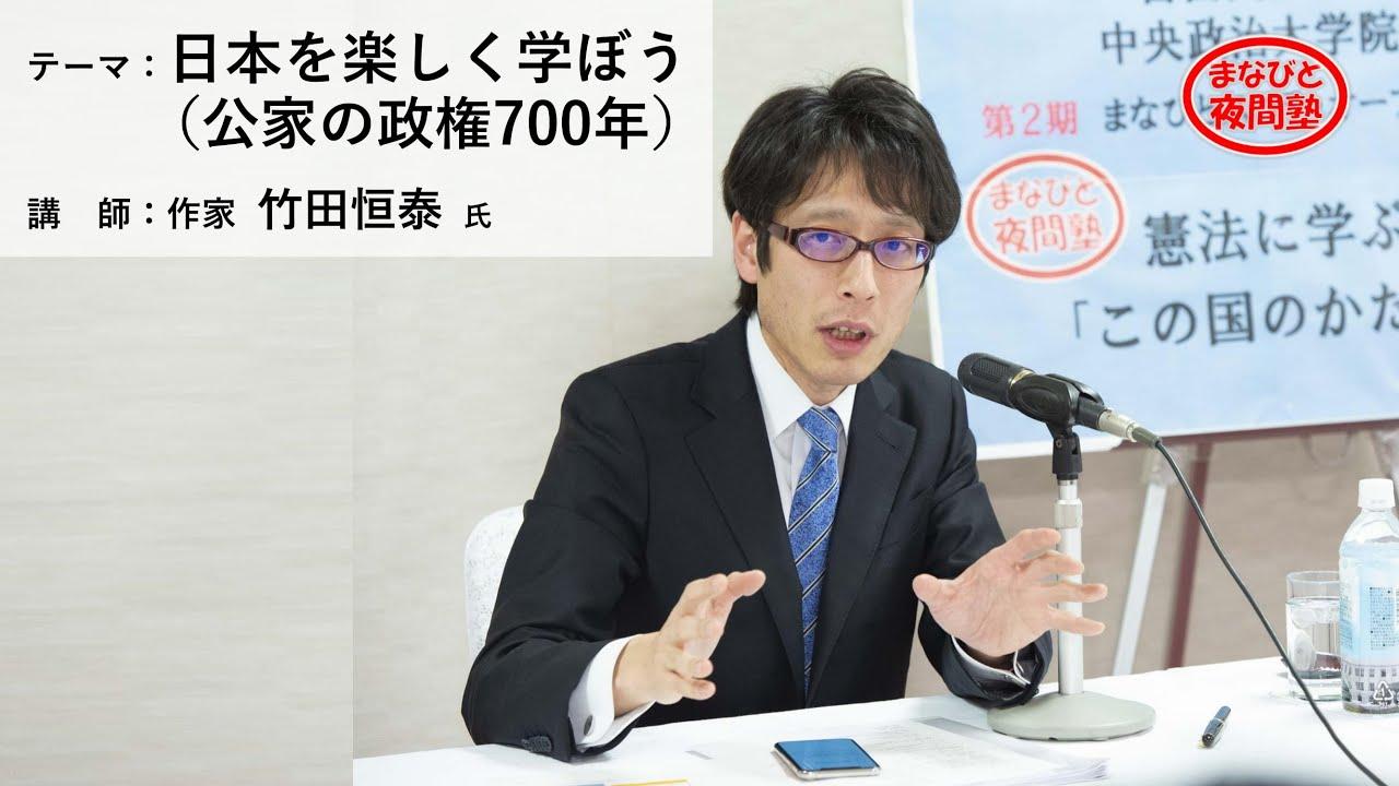 講師:作家 竹田恒泰 氏/テーマ:「日本を楽しく学ぼう」(公家の政権 ...