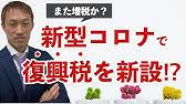 所得税及び復興特別所得税、市・県民税の申告 - YouTube