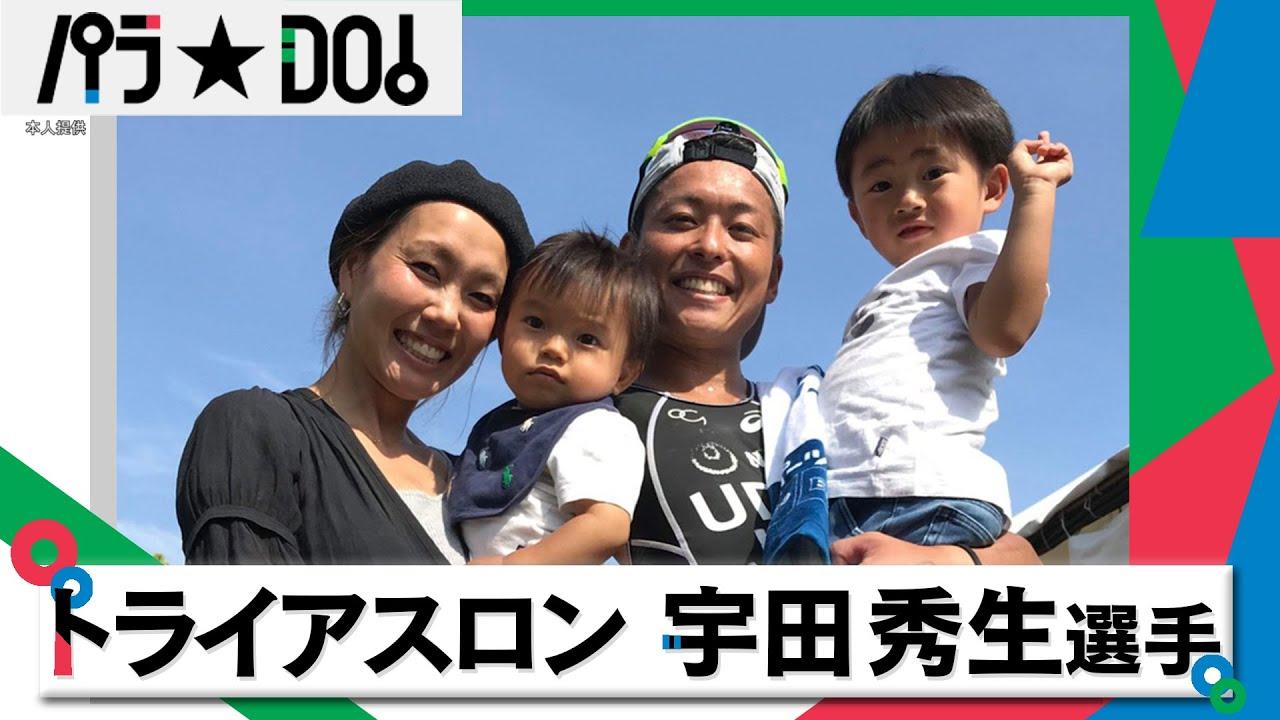 公式】パラ☆DO!<宇田秀生 選手(パラトライアスロン)>2020年7月18 ...