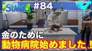 シムズ4】実況【動物病院はじめました!金のために‼︎】#84 sims4 ...