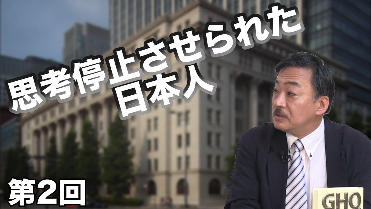 第2回 思考停止させられた日本人 〜GHQの思惑とは?〜 【CGS 日本洗脳 ...