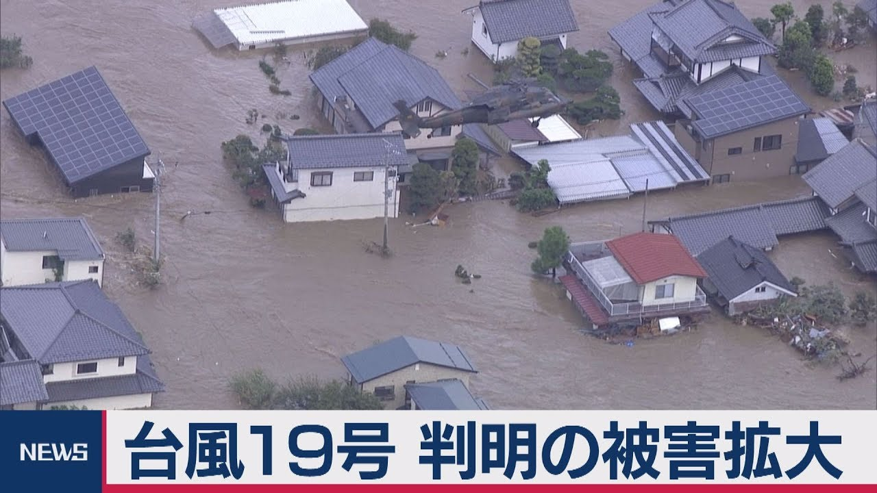 台風19号 判明の被害拡大 - YouTube