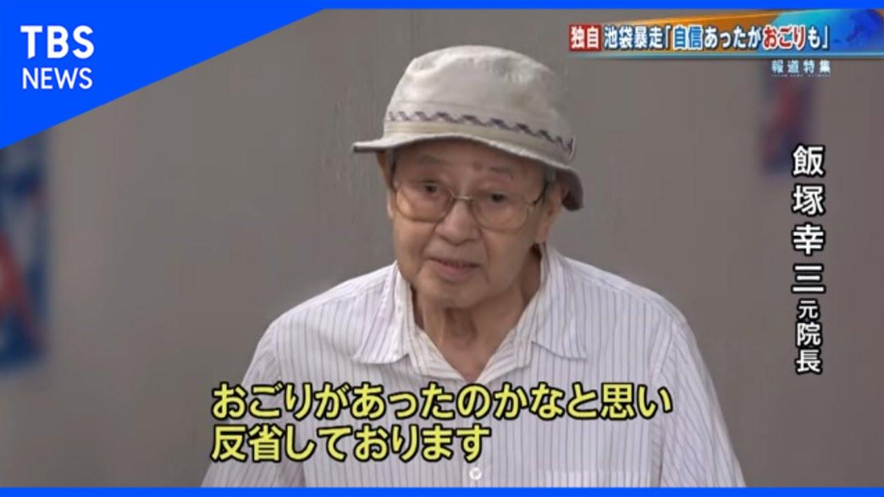 """飯塚幸三が息子に電話!""""アレを消せ""""と指示した内容とは?"""