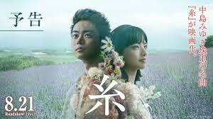 映画『糸』予告【8月21日(金)公開】 - YouTube