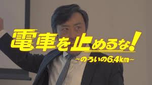 冒頭3分間を特別公開! 映画「電車を止めるな!」本編映像 - YouTube