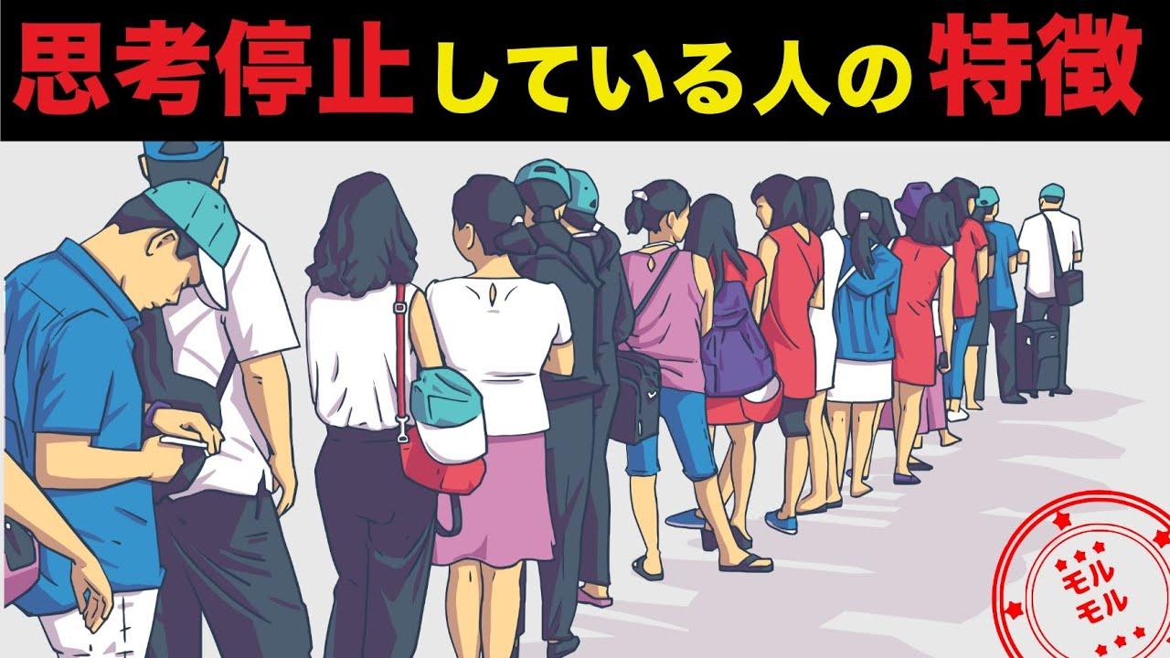 日本人に多い、思考停止している人の特徴とは? - YouTube