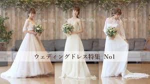 最高に可愛い花嫁になれる方法♡】ウェディングドレス特集① Wedding ...