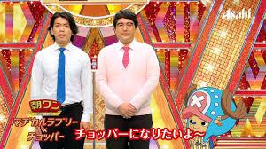ワンピース × ワンダ TVCMでルフィたちが吉本芸人と漫才コラボ!