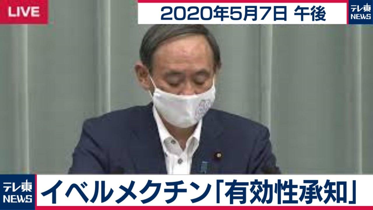 イベルメクチン「有効性承知」/菅官房長官 定例会見【2020年5月7日午後 ...