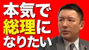 山本太郎は総理大臣になって何をするのか【たかまつなな×山本太郎 ...