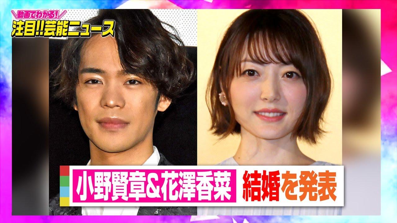 小野賢章&花澤香菜、結婚を発表 『ポプテ』『黒子のバスケ』『化物語 ...