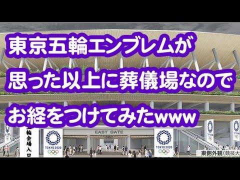 東京五輪エンブレムが 思った以上に葬儀場なので お経をつけてみた ...