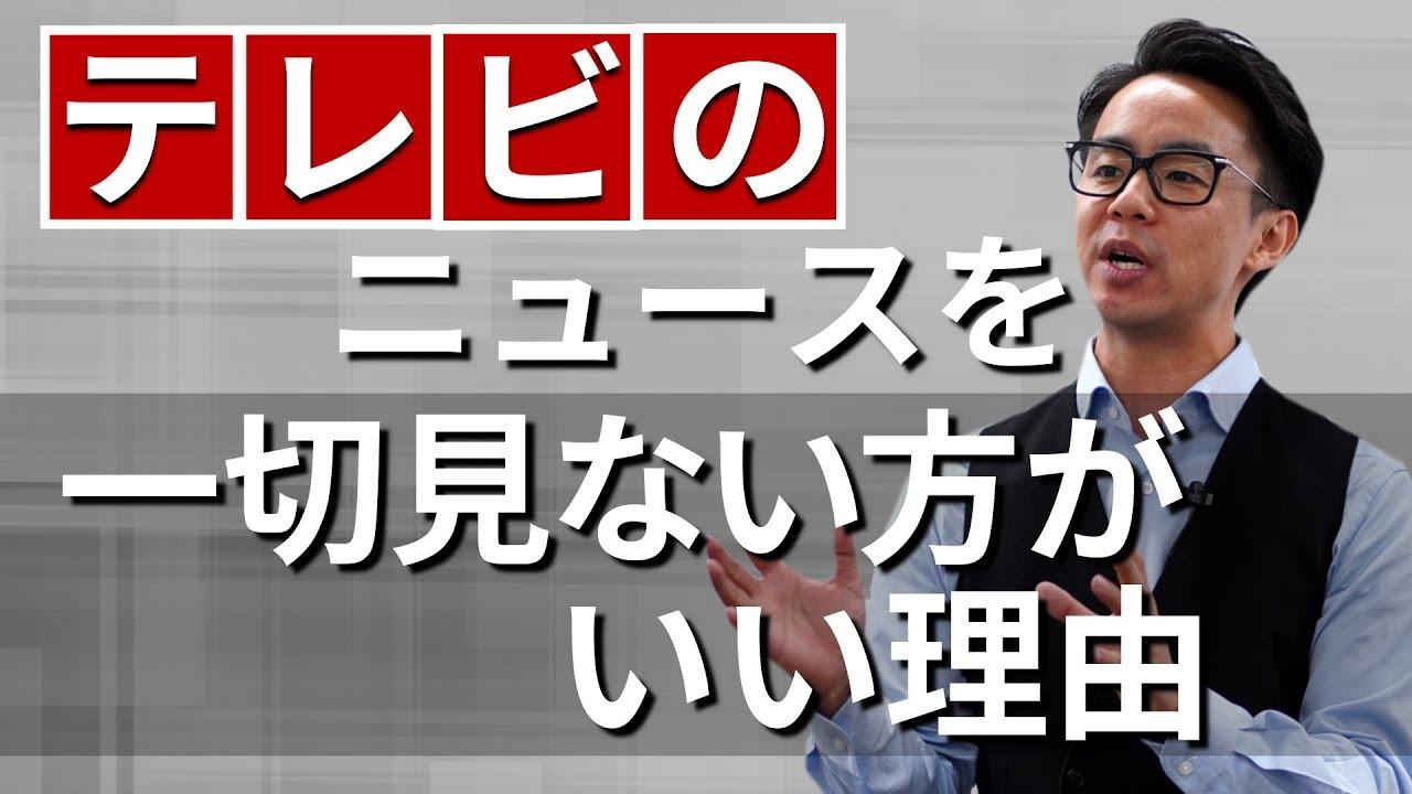 テレビのニュースを一切見ない方がいい理由(星渉/Hoshi Wataru ...