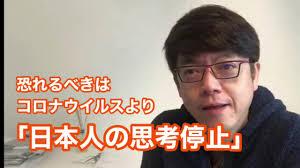 2020年3月5日 恐れるべきはコロナウイルスより「日本人の思考停止 ...