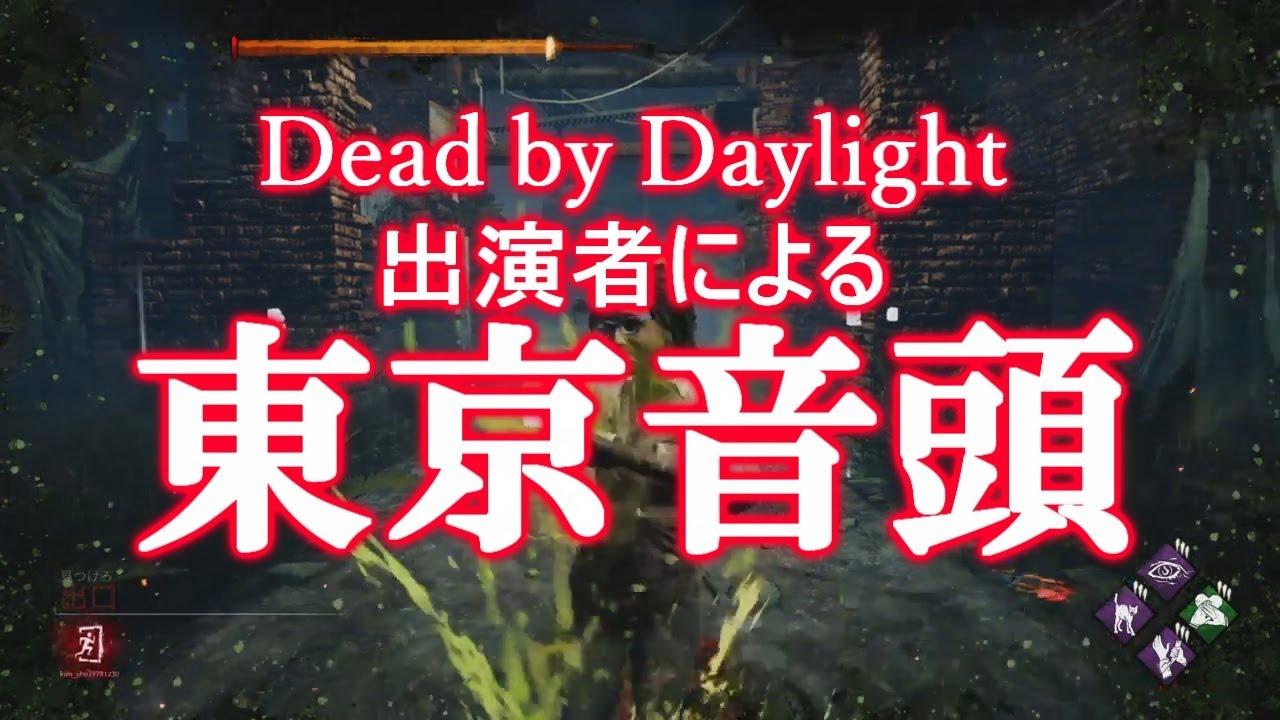 Dead by Daylight】東京音頭【歌詞付き】 - YouTube