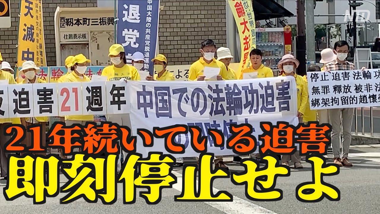 21年も続いている迫害 日本の法輪功学習者「迫害が終わるまで真相を ...