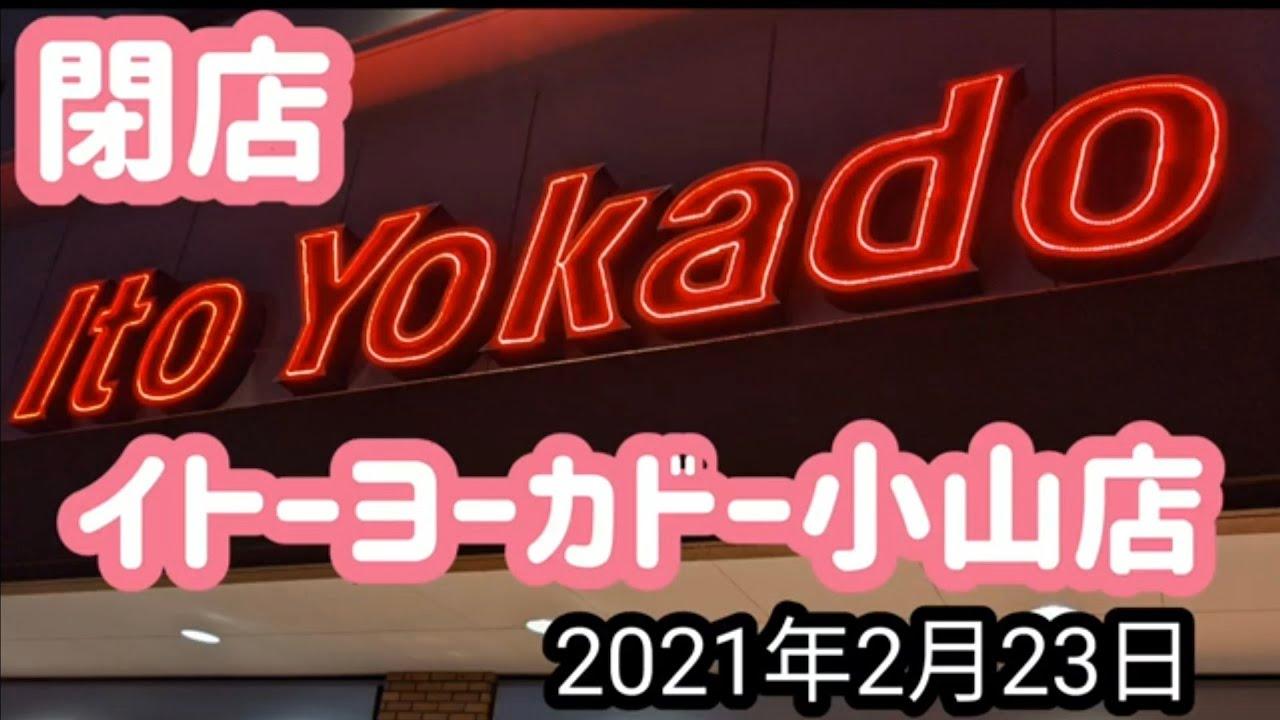 閉店】イトーヨーカドー小山店(最終日) - YouTube