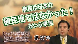 朝鮮は日本の植民地ではなかった!という事実 【CGS 韓国・朝鮮史 宇山 ...